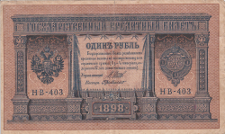 Image #1 of 1 Ruble ND(1917-1918) (on 1 Ruble 1898 issue) - Signatures I. Shipov/ G. de Millo