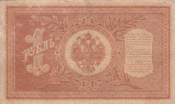Image #2 of 1 Ruble ND(1917-1918) (on 1 Ruble 1898 issue) - Signatures I. Shipov/ G. de Millo