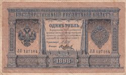 Image #1 of 1 Ruble 1898 - signatures I. Shipov/ Y. Metz
