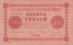 Image #1 of 10 Rubles 1918 - signatures G. Pyatakov/ E. Geylman