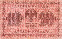 Image #2 of 10 Rubles 1918 - signatures G. Pyatakov/ E. Geylman