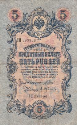 Image #1 of 5 Rubles 1909 - signatures I. Shipov/ A. Afanasyev