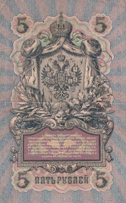 Image #2 of 5 Rubles 1909 - signatures I. Shipov/ A. Afanasyev