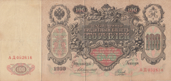 Image #1 of 100 Rubles 1910 - signatures A. Konshin / Naumov