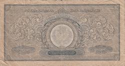 Image #2 of 250,000 Marek 1923 (25. IV.)