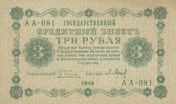 Imaginea #1 a 3 Ruble 1918 - semnături G. Pyatakov / P. Barishev