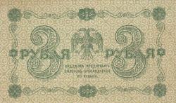 Imaginea #2 a 3 Ruble 1918 - semnături G. Pyatakov / P. Barishev