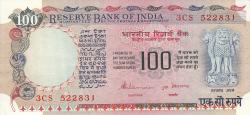 100 Rupees ND (1979) A - signature S. Venkitaramanan