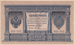 Image #1 of 1 Ruble ND(1917-1918) (on 1 Ruble 1898 issue) - Signatures I. Shipov/ E. Geylman