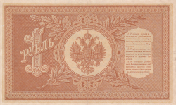Image #2 of 1 Ruble ND(1917-1918) (on 1 Ruble 1898 issue) - Signatures I. Shipov/ E. Geylman