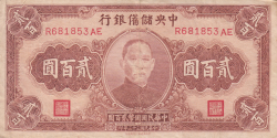 Image #1 of 200 Yuan 1944