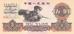 Image #1 of 5 Yuan 1960