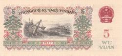 Image #2 of 5 Yuan 1960