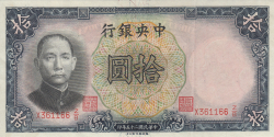 Image #1 of 10 Yuan 1936