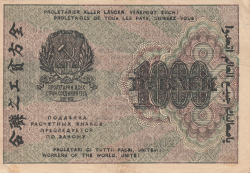 Image #2 of 1000 Rubles 1919 (1920) - cashier (КАССИР) signature Galtsov