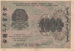 Imaginea #2 a 1000 Ruble 1919 (1920) - semnătură casier (КАССИР) Galtsov