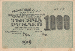 Imaginea #1 a 1000 Ruble 1919 (1920) - semnătură casier (КАССИР) Galtsov