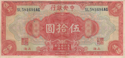 Image #1 of 50 Dollars 1928