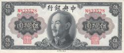 Image #1 of 50 Yuan 1945 (1948)