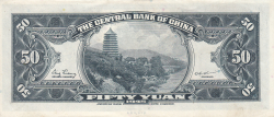 Image #2 of 50 Yuan 1945 (1948)