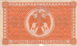 Image #2 of 10 Kopeks 1918 (1920)