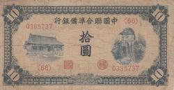 Image #1 of 10 Yuan ND (1941)