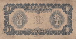 Image #2 of 10 Yuan ND (1941)