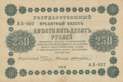 Imaginea #1 a 250 Ruble 1918 - Semnături G. Pyatakov / E. Zhihariev
