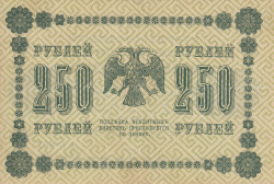 Imaginea #2 a 250 Ruble 1918 - Semnături G. Pyatakov / E. Zhihariev