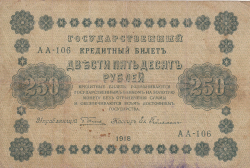 Imaginea #1 a 250 Ruble 1918 - Semnături G. Pyatakov/ E. Geylman