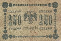 Imaginea #2 a 250 Ruble 1918 - Semnături G. Pyatakov/ E. Geylman