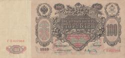 Imaginea #1 a 100 Ruble 1910 - semnături A. Konshin / A. Afanasyev