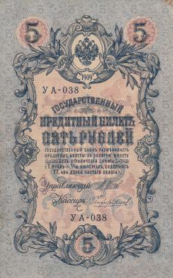 Image #1 of 5 Rubles 1909 (1917) - signatures I. Shipov/ Chihirzhin