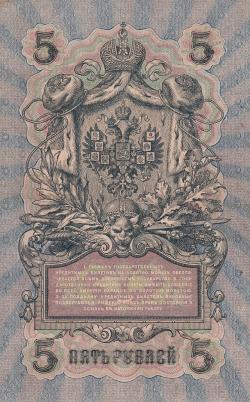 Image #2 of 5 Rubles 1909 (1917) - signatures I. Shipov/ Chihirzhin