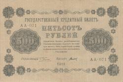 Image #1 of 500 Rubles 1918 - signatures G. Pyatakov/ Titov