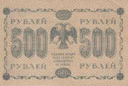 Imaginea #2 a 500 Ruble 1918 - semnături G. Pyatakov/ Titov