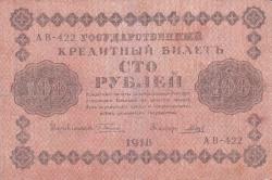 Imaginea #1 a 100 Ruble 1918 - semnături G. Pyatakov/ Galtsov