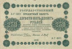 Imaginea #1 a 250 Ruble 1918 - semnături G. Pyatakov/ P. Barishev