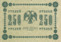 250 Ruble 1918 - semnături G. Pyatakov/ P. Barishev