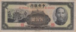 Image #1 of 500 Yuan 1944