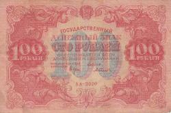 Imaginea #1 a 100 Ruble 1922 - semnătură casier (КАССИР) Sapunov