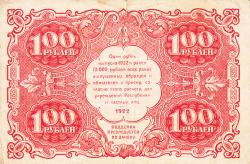 Image #2 of 100 Rubles 1922 - cashier (КАССИР) signature Sapunov