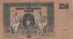 Imaginea #1 a 250 Ruble 1918