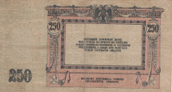 Image #2 of 250 Rubles 1918