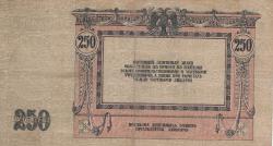 Imaginea #2 a 250 Ruble 1918