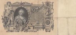Imaginea #2 a 100 Ruble 1910 - signatures A. Konshin / F. Schmidt