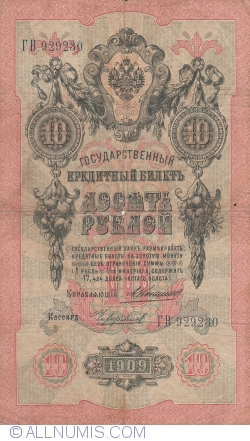 Image #1 of 10 Rubles 1909 - signatures A. Konshin / Chihirzhin