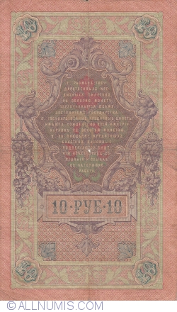 Image #2 of 10 Rubles 1909 - signatures A. Konshin / Chihirzhin