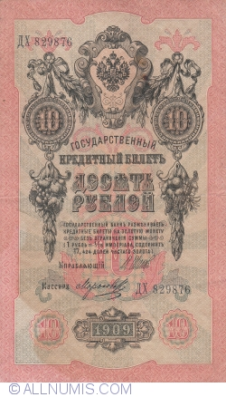 Image #1 of 10 Rubles 1909 - signatures I. Shipov / Morozov