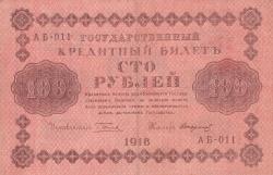 Imaginea #1 a 100 Ruble 1918 - semnături G. Pyatakov / U. Starikov